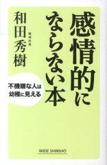 感情的にならない本 [ 和田秀樹(心理・教育評論家) ]