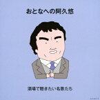 おとなへの阿久悠 〜酒場で聴きたい名歌たち [ (V.A.) ]