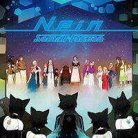 9th Story CD『Nein』
