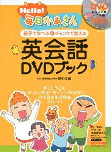【送料無料】Hello!毎日かあさん英会話DVDブック