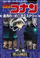 名探偵コナン 満月の夜の二元ミステリー