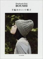 手編みのニット帽子 [ 文化出版局 ]