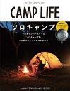 CAMP LIFE(Autumn&Winter I) ソロキャンプ (別冊山と溪谷)