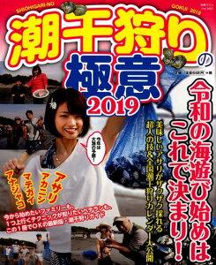 潮干狩りの極意(2019) (別冊つり人)