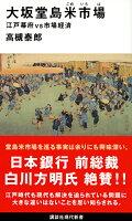 『大坂堂島米市場 江戸幕府vs市場経済』の画像