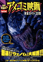 アメコミ映画完全ガイド(2018)