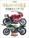 日本のバイク遺産 空冷耐久レーサー伝 RCB1000とKR1000 (Motor Magazine Mook Bikers Sta) [ 佐...