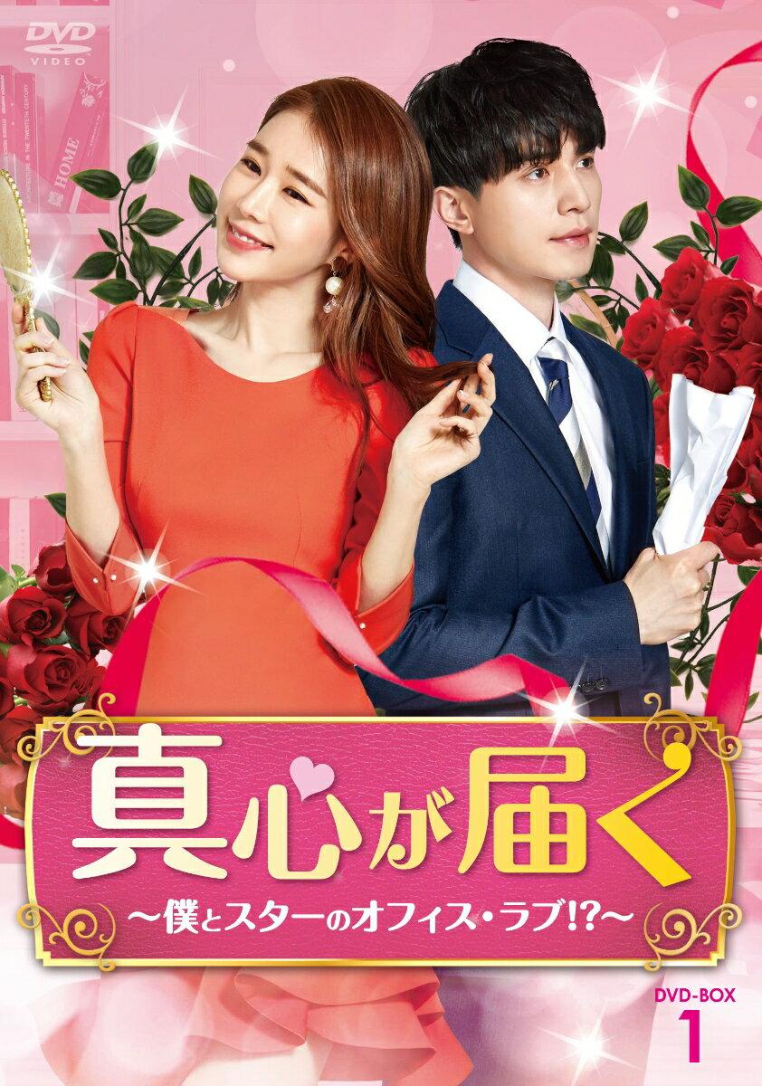 真心が届く~僕とスターのオフィス・ラブ!?~ DVD-BOX1