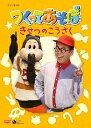 【送料無料】NHK DVD::つくってあそぼ きせつのこうさく