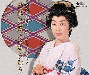 【送料無料】美空ひばり カバーソング コレクション ひばり懐メロをうたう