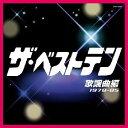 【送料無料】ザ・ベストテン 歌謡曲編 [ (オムニバス) ]