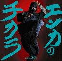 【送料無料】エンカのチカラ GREAT 80's [ (オムニバス) ]