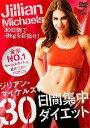 【送料無料】ジリアン・マイケルズの30日間集中ダイエット