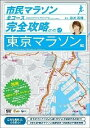 市民マラソン 全コース完全攻略DVD Vol.1 東京マラソン編