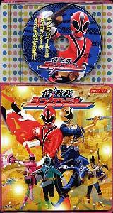 【送料無料】コロちゃんパック スーパー戦隊シリーズ::侍戦隊シンケンジャー