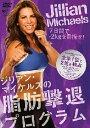 【送料無料】ジリアン・マイケルズの脂肪撃退プログラム 7日間でー2Kgを目指せ! [ ジリアン・マ...