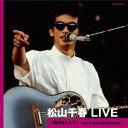 松山千春LIVE「時代をこえて」〜1981.6 東京・日比谷野外音楽堂〜(2CD) [ 松山千春 ]