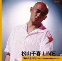 松山千春LIVE「俺の人生'97」〜1997.8 札幌・芸術の森野外ステージ〜(2CD) [ 松山千春 ]