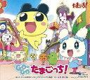 テレビアニメ「たまごっち!」オープニング主題歌::GO-GOたまごっち! [ ならゆりあ ]