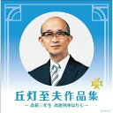 CD『決定盤 丘灯至夫作品集 ~高校三年生 高原列車は行く~』