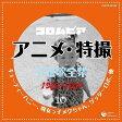 コロムビア アニメ・特撮主題歌全集 1973-1974 10