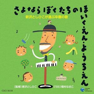 【送料無料】新沢としひこが選ぶ卒園の歌 さよなら ぼくたちの ほいくえん・ようちえん