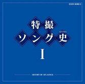 特撮ソング史1 -HISTORY OF SFX SONGS- [ (キッズ) ]