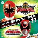 【送料無料】スーパー戦隊VSサウンド超全集!11 魔法戦隊マジレンジャーVSデカレンジャー