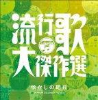 決定盤::流行歌・大傑作選 2 懐かしの昭和 [ (オムニバス) ]