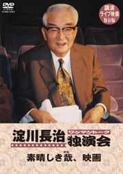 【送料無料】淀川長治 独演会(ワンマントーク)素晴しき哉、映画