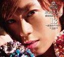 【送料無料】氷川きよし 演歌名曲コレクション13 ~虹色のバイヨン~(初回限定CD+DVD Aタイプ)
