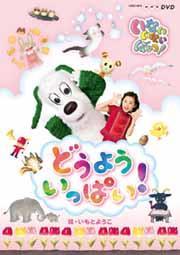 【送料無料】【キッズセール】NHK DVD いないいないばあっ!どうよう いっぱい!