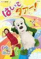 NHK DVD いないいないばぁっ! はしってダァー!