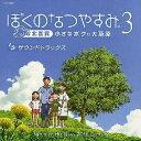 ぼくのなつやすみ3 サウンドトラックス [ (ゲーム・ミュージック) ]