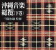 三隅治雄 監修 沖縄音楽総攬(下巻) <オリジナル盤・新解説>