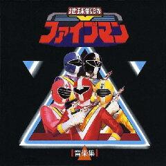【送料無料】ANIMEX 1200 152::地球戦隊ファイブマン 音楽集