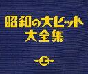 【楽天ブックスならいつでも送料無料】昭和の大ヒット大全集(上) [ (オムニバス) ]