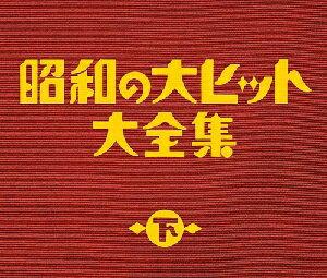 【送料無料】昭和の大ヒット大全集(下)(3CD) [ (オムニバス) ]