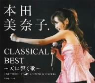 【送料無料】クラシカル・ベスト LAST THREE YEARS OF MINAKO HONDA.(CD+DVD) [ 本田美奈子. ]