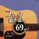 フォーク歌年鑑 '69 Vol.1 フォークニューミュージック大全集 4 [ (オムニバス) ]