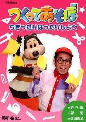 【送料無料】NHK DVD::つくってあそぼ ちぎったりはったりしよう [ 久保田雅人 ]