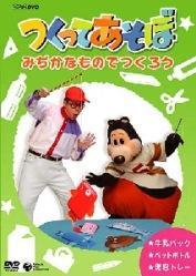 【送料無料】NHK DVD::つくってあそぼ みぢかなものでつくろう [ 久保田雅人 ]