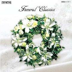 【送料無料】フューネラル・クラシックス~音楽葬のために