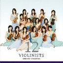 12人のヴァイオリニスト [ 高嶋ちさ子 ]