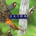 【送料無料】COLEZO!::自然音 日本の野鳥