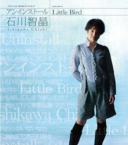 【送料無料】TVアニメーション「ぼくらの」OP THEME/ED THEME::アンインストール/Little Bird