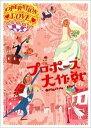 プロポーズ大作戦 DVD-BOX[7枚組] [ 山下智久 ]