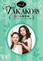 TAKAKO塾Vol.2 劇的!小顔革命〜スペシャル・メイク術