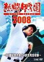 【送料無料】熱闘甲子園2008 〜90回記念大会 54試合完全収録〜 [ 長島三奈 ]