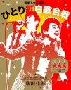 【送料無料】桑田佳祐 Act Against AIDS 2008 昭和八十三年度!ひとり紅白歌合戦【Blu-ray】